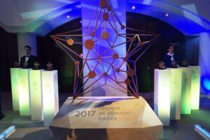 Объявлены имена лауреатов премии «За верность науке»